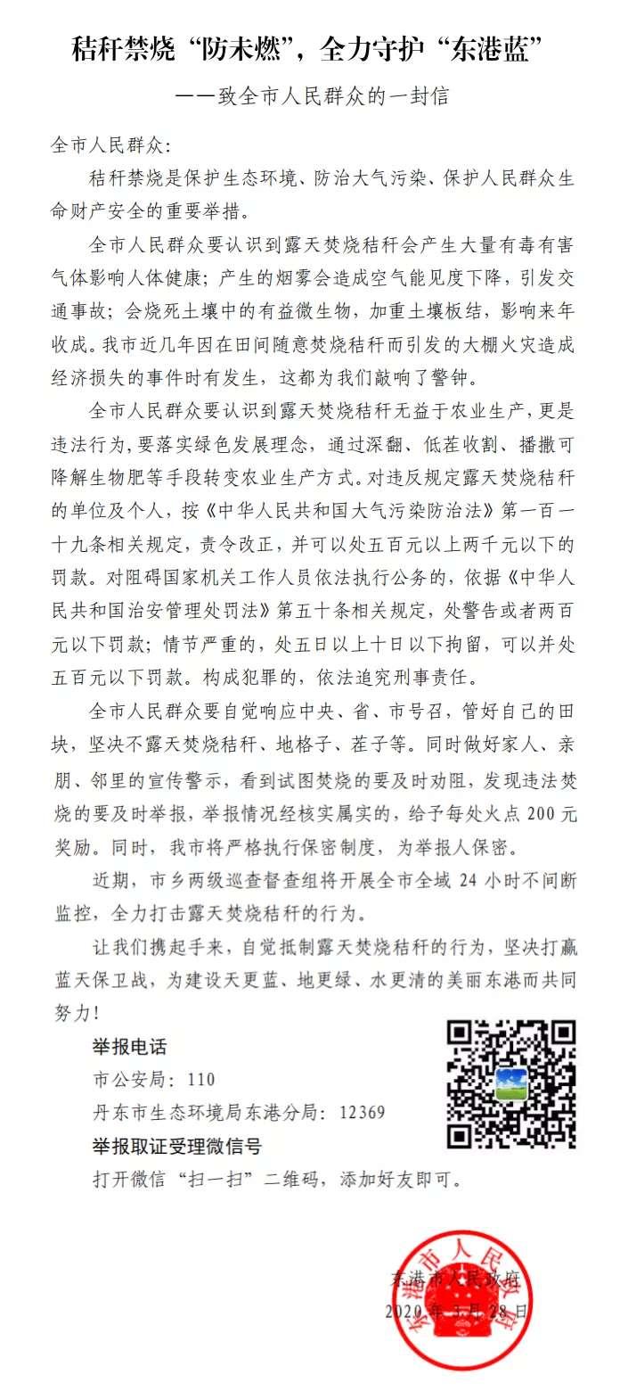 东港市禁烧秸秆 防火、环保