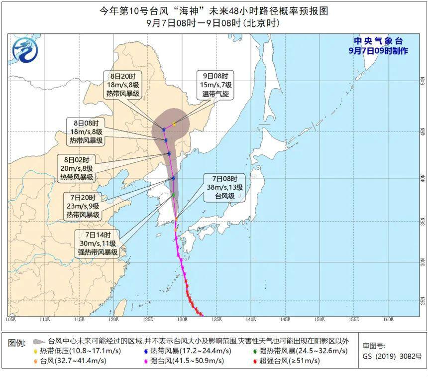 """台风""""海神""""将给东北地区带来强降雨"""