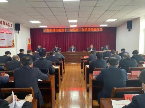东港市第六届市委第十二轮巡察工作动员部署会议召开