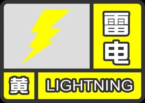 东港雷电黄色预警 各种预警信号你知道多少?