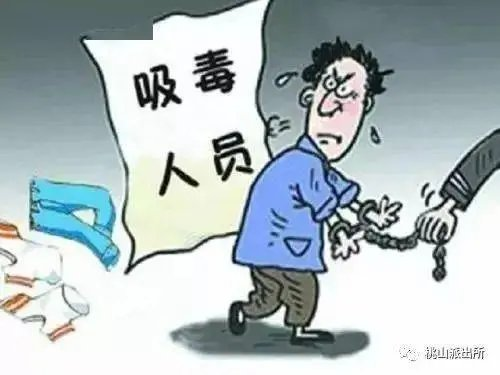 """东港警方所队联手,连续抓获两名""""瘾君子"""""""
