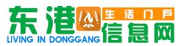 东港信息网